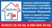 Установка радиаторов отопления - круглый год,  до -20°С.  - foto 1