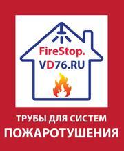 Пластиковые трубы для систем пожаротушения Firestop  - foto 0